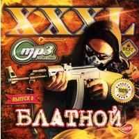 ХХХL Блатной. Выпуск 8