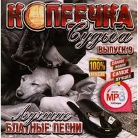 Судьба - копеечка. Лучшие блатные песни. Выпуск 9