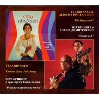 Русские и цыганские песни. Юл Бриннер и Алёша Димитриевич