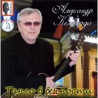 Танго в вечности (песни на стихи Аркадия Ивы) - 2015 г.