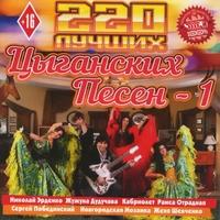 220 лучших цыганских песен - 1 - 2015 год