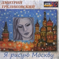 Я рисую Москву - 2015 г.