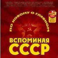 Вспоминая СССР. По новому о главном - 2017 г.