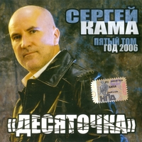 Cover: Десяточка - 2006 г.