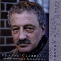 Отель моего сердца (песни Анатолия Кальварского)