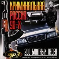 Криминальная Россия 90-х. 200 блатных песен