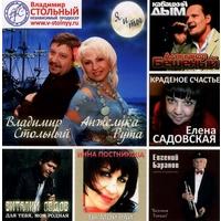 Владимир Стольный и его друзья