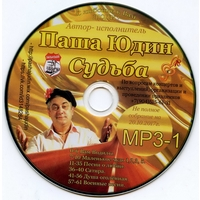 Cover: Судьба - 2017 г.