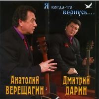 Я когда-то вернусь...Альбом на стихи Дмитрия Дарина - 2009 г.