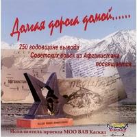 Долгая дорога домой... 25-й годовщине вывода Советских войск из Афганистана посвящается...