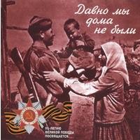 Давно мы дома не были. 65-летию Великой Победы посвящается...