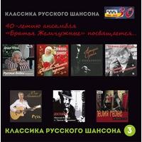 Классика русского шансона 3. 40-летию ансамбля