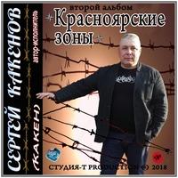 Красноярские зоны (второй альбом) - 2018 г.