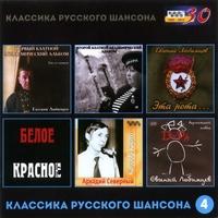 Классика русского шансона 4 - 2015 г.