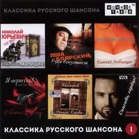 Классика русского шансона 1 - 2014 г.