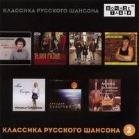 Классика русского шансона 2 - 2014 г.