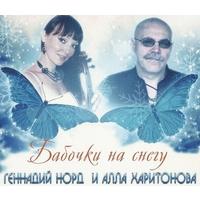 Бабочки на снегу (альбом с Аллой Харитоновой) - 2016 г.