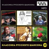 Классика русского шансона 10 - 2018 г.