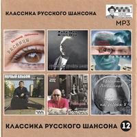 Классика русского шансона 12 - 2019 г.