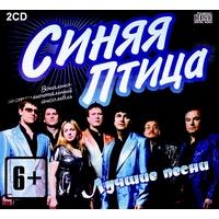 Лучшие песни - 2 CD