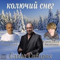 Колючий снег - 2019 г.