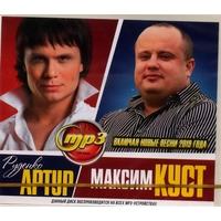 Артур Руденко и Максим Куст - 2019 г.