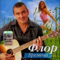 Времена - 2009 г.