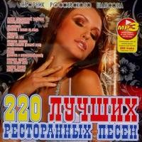 220 лучших ресторанных песен - 2014 г.