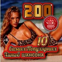 200 самых популярных хитов шансона - 10