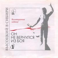 Высоцкий в Сибири. Он не вернулся из боя. Коллекционное издание. CD - 1