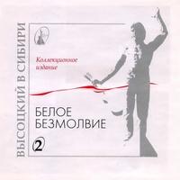 Высоцкий в Сибири. Белое безмолвие. Коллекционное издание. CD - 2