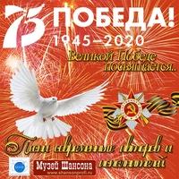 75 ПОБЕДА ! Великой Победе посвящается… Песни современных авторов и исполнителей - 2020 г.