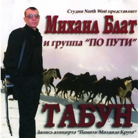 Табун (Запись концерта