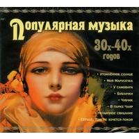Популярная музыка 30-40-х годов. 2 CD - 2011 г.