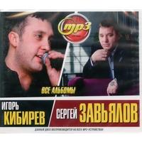 Игорь Кибирев/Сергей Завьялов - Все альбомы