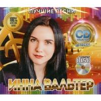 Лучшие песни - 2020 г.