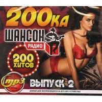 200-ка радио
