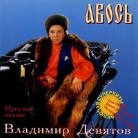 Авось. Русские песни - 1997 г.