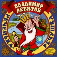 Реченька-речушка - 1999 г.
