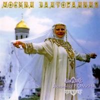 Москва златоглавая - 1996 г.
