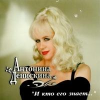 И кто его знает... Русские народные песни - 1996 г.