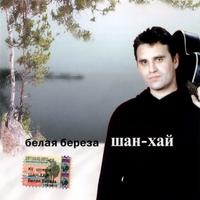 Белая берёза - 2005 г.