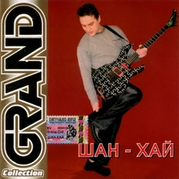 Grand Сollection - 2005 г.
