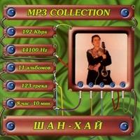 МР-3 Collection. 11 альбомов