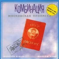 Московская прописка - 1994 г.