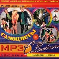МР-3 Collection. 9 альбомов