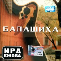 Cover: Балашиха - 2002 г.
