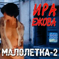 Cover: Малолетка-2 - 2004 г.