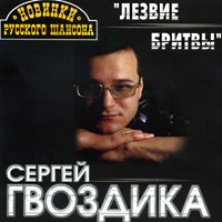 Cover: Лезвие бритвы