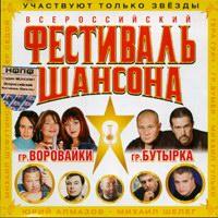 Всероссийский фестиваль шансона